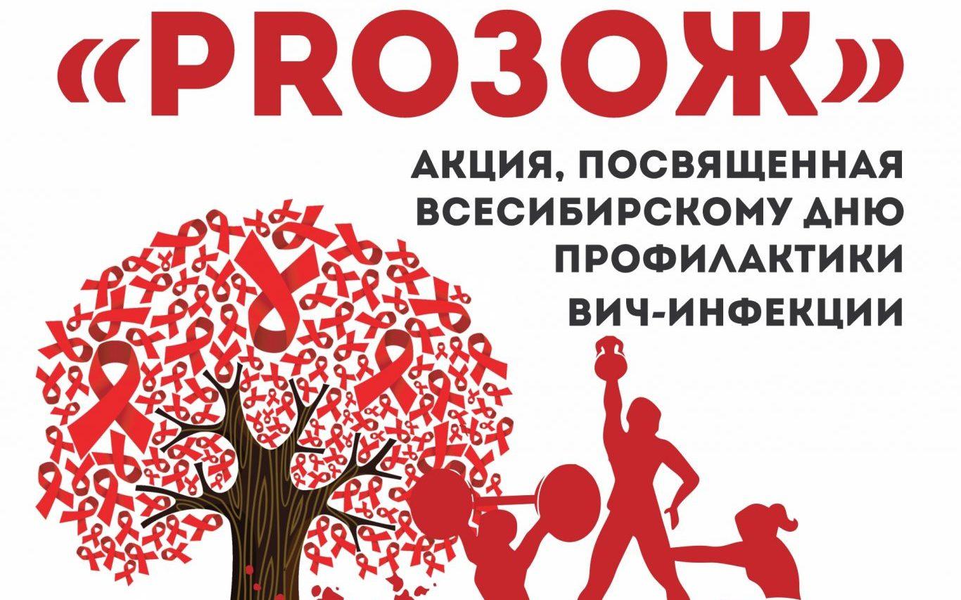 В Алтайском крае стартовала акция «PROЗОЖ»
