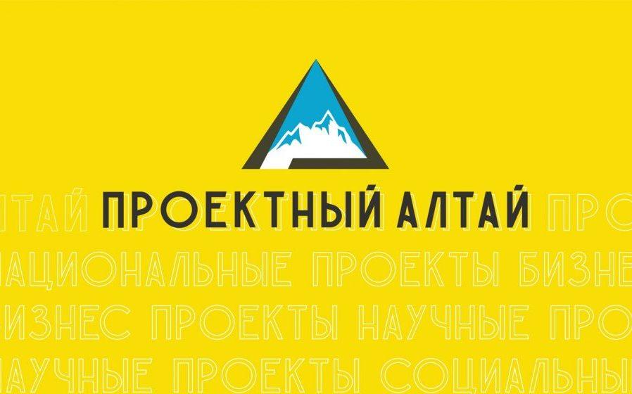 «Проектный Алтай.PRO»: алтайскую молодёжь научат социальному проектированию