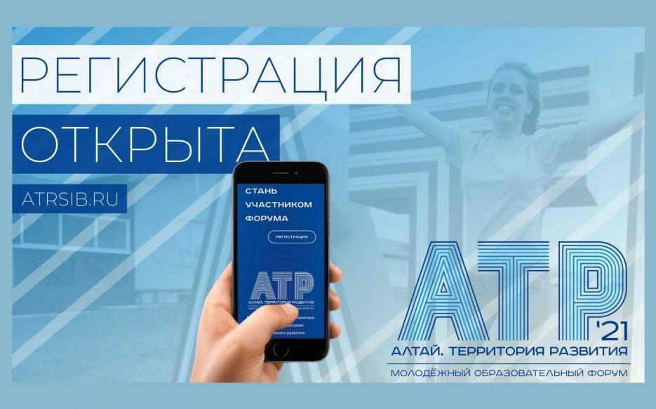 Открыта регистрация на молодёжный образовательный форум «Алтай. Территория развития»