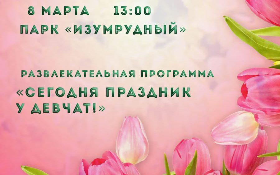 Барнаульский парк «Изумрудный» приглашает отпраздновать Международный женский день
