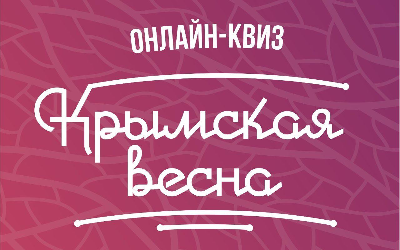 «Крымская весна»: алтайские школьники и студенты поучаствовали в тематическом квизе