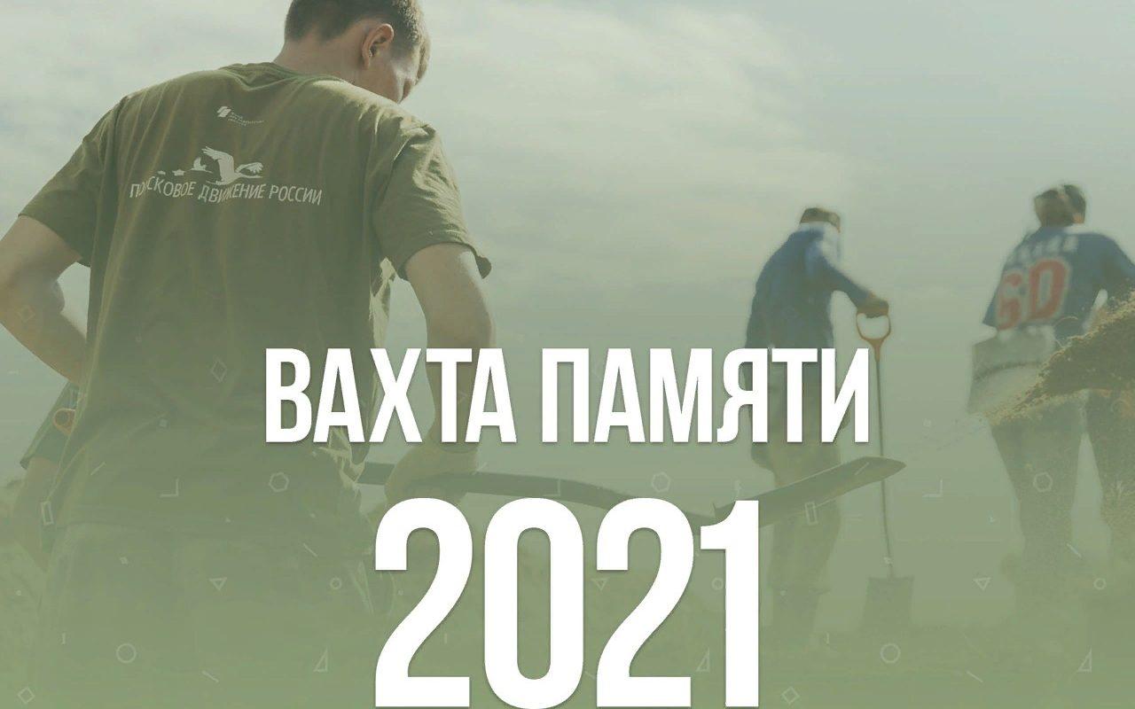 Всероссийская акция «Вахта Памяти-2021»: идёт регистрация участников