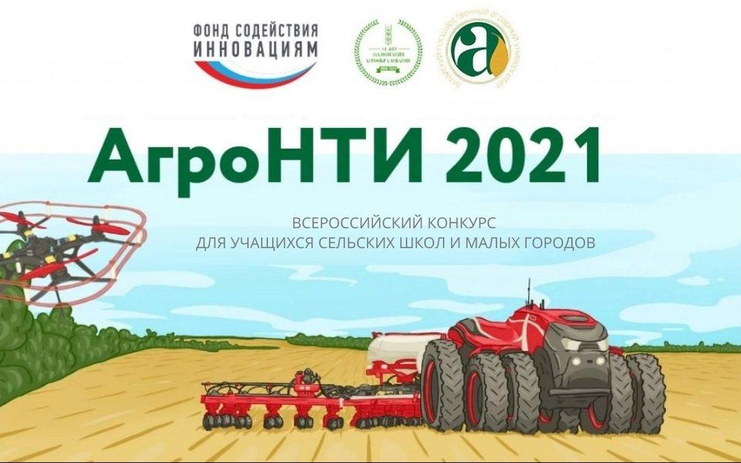 Стартовал приём заявок на участие во Всероссийском конкурсе «АгроНТИ-2021»