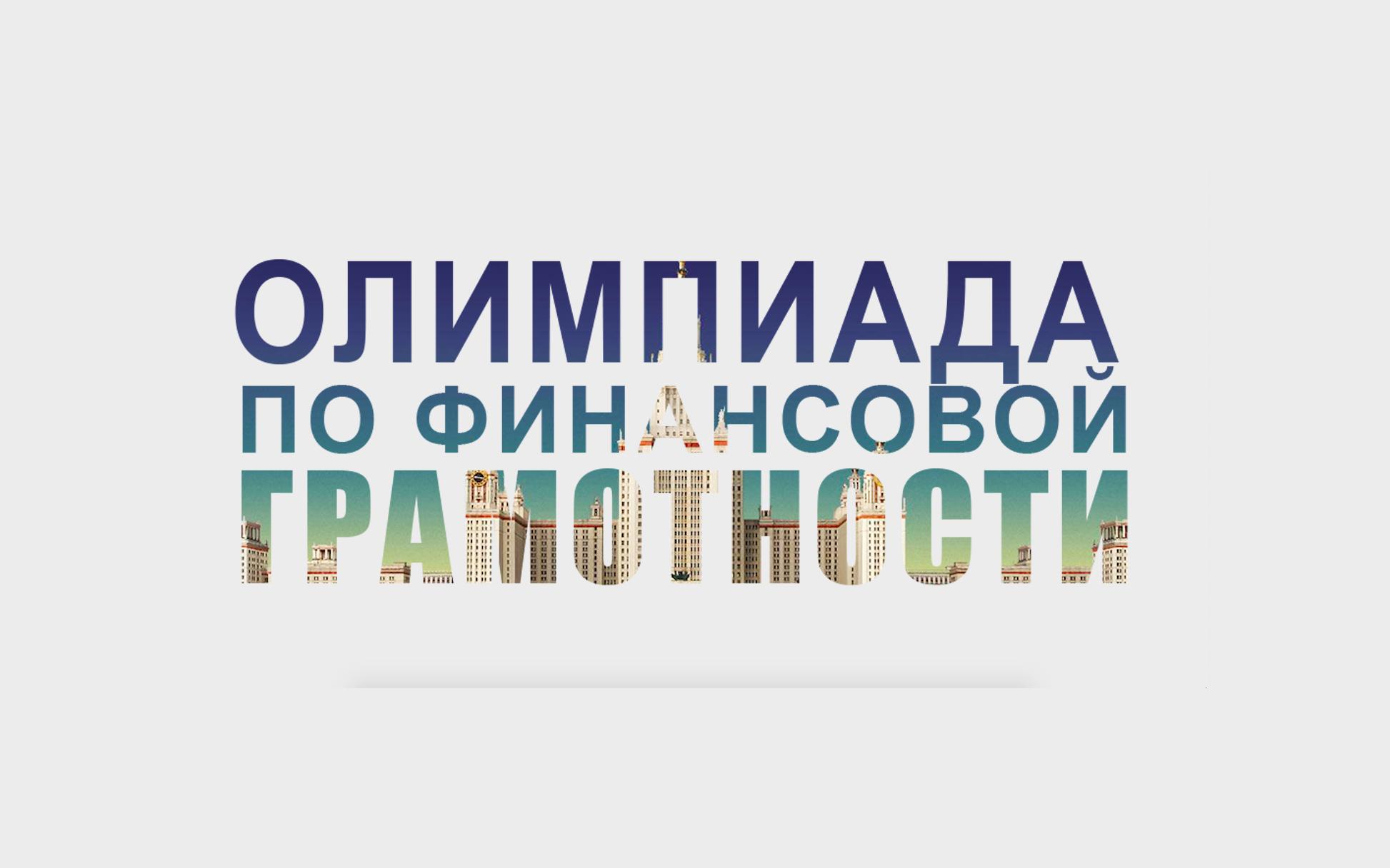 Студентов Алтайского края приглашают к участию во всероссийской олимпиаде по финансовой грамотности