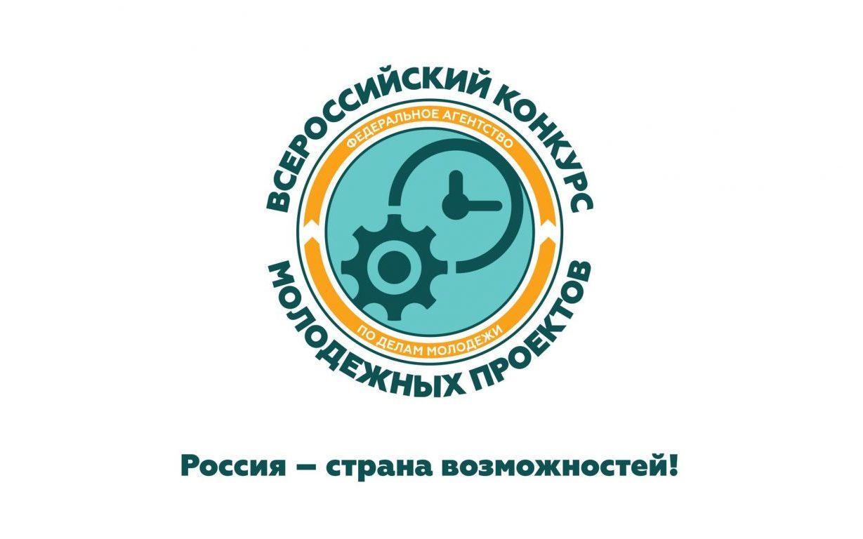 Стартовал приём заявок на Всероссийский конкурс молодёжных проектов