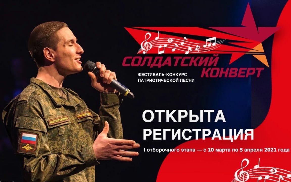 Открыта регистрация на всероссийский молодёжный фестиваль-конкурс патриотической песни «Солдатский конверт»