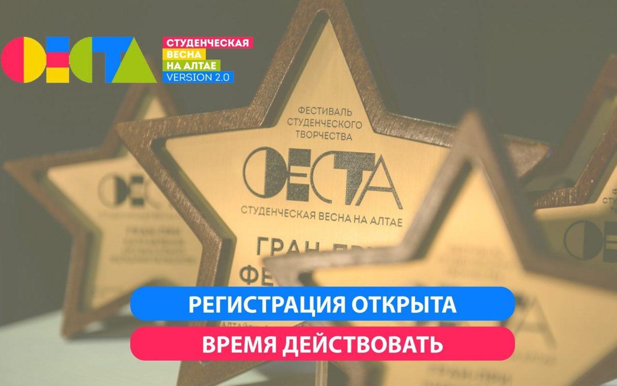Началась регистрация участников краевого фестиваля студенческого творчества «Студенческая весна на Алтае. Феста-2021»