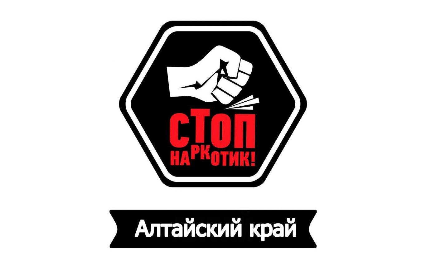 Антинаркотическое движение Алтайского края набирает волонтёров
