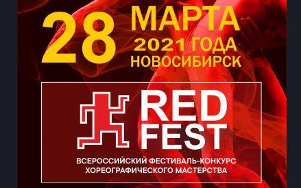 III Всероссийский фестиваль-конкурс хореографического мастерства RED FEST приглашает участников