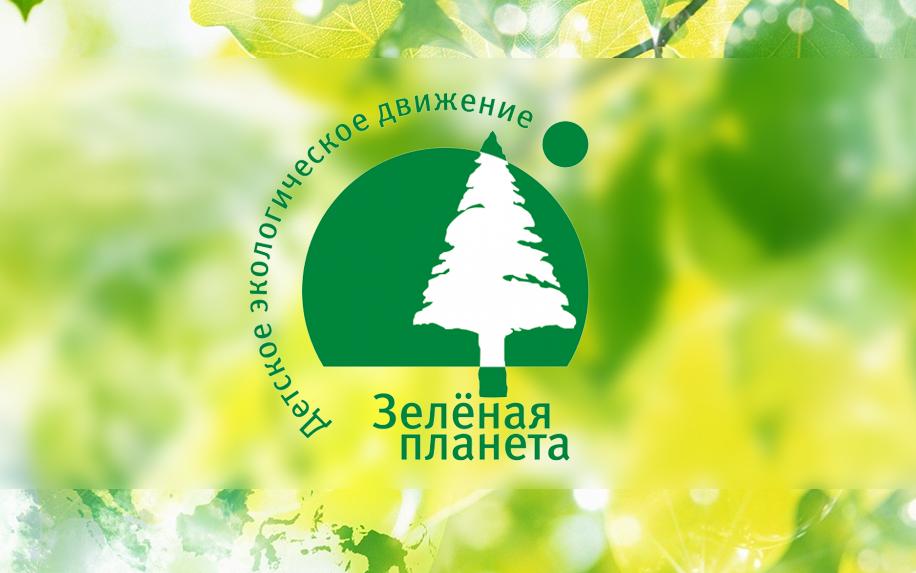 Представителей Алтайского края приглашают к участию в мероприятиях экодвижения «Зелёная планета»