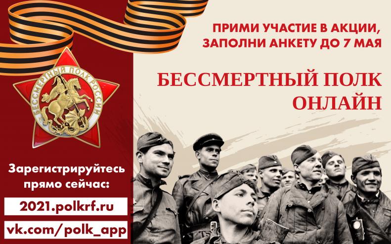 До 7 мая принимаются заявки на участие в акции «Бессмертный полк онлайн»