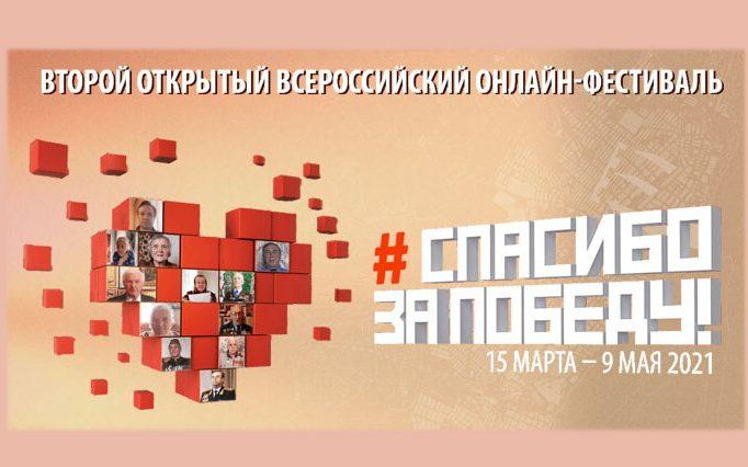 Жители региона могут поддержать алтайский проект в голосовании фестиваля  «Спасибо за Победу!»