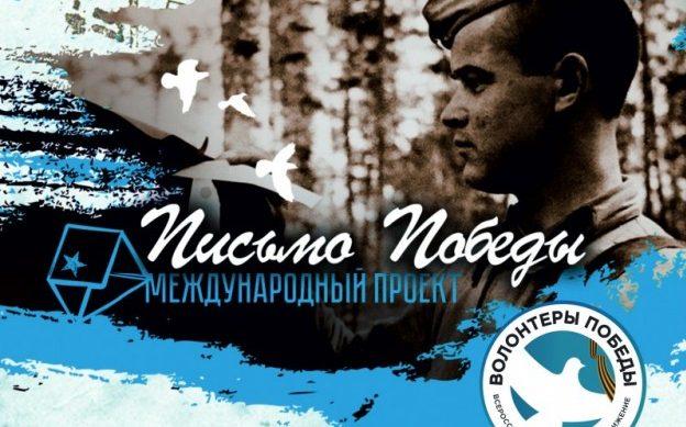 Жители края могут написать письмо Победы ветеранам
