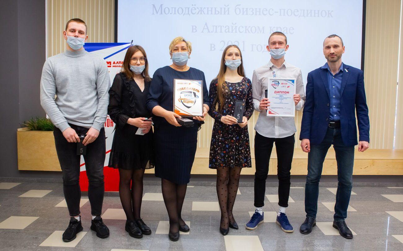 Подведены итоги «Молодёжного бизнес-поединка»  в Алтайском крае