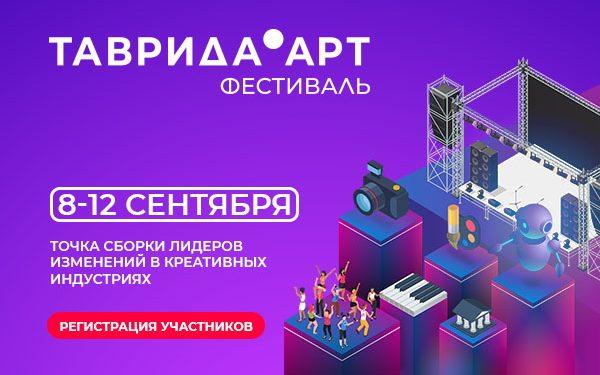 Алтайскую молодёжь приглашают на фестиваль «Таврида.АРТ»