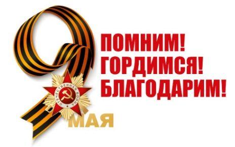 Алтайскую молодёжь приглашают поучаствовать в творческом конкурсе к 76-летию Победы