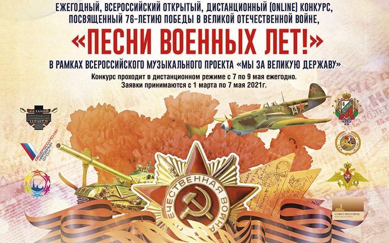 Жители Алтайского края могут поучаствовать в конкурсе «Песни военных лет»