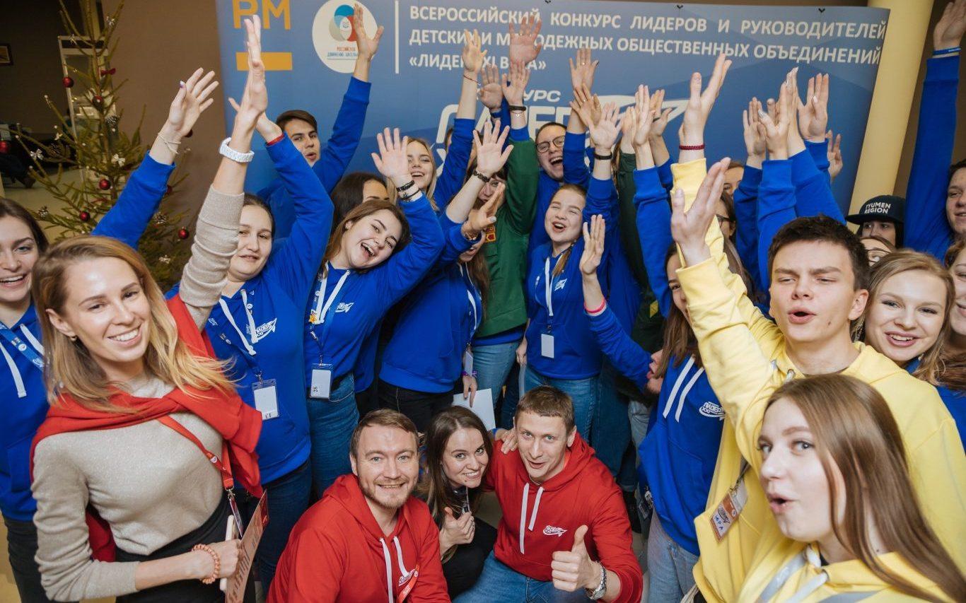 Стартовал всероссийский молодёжный конкурс «Лидер XXI века»