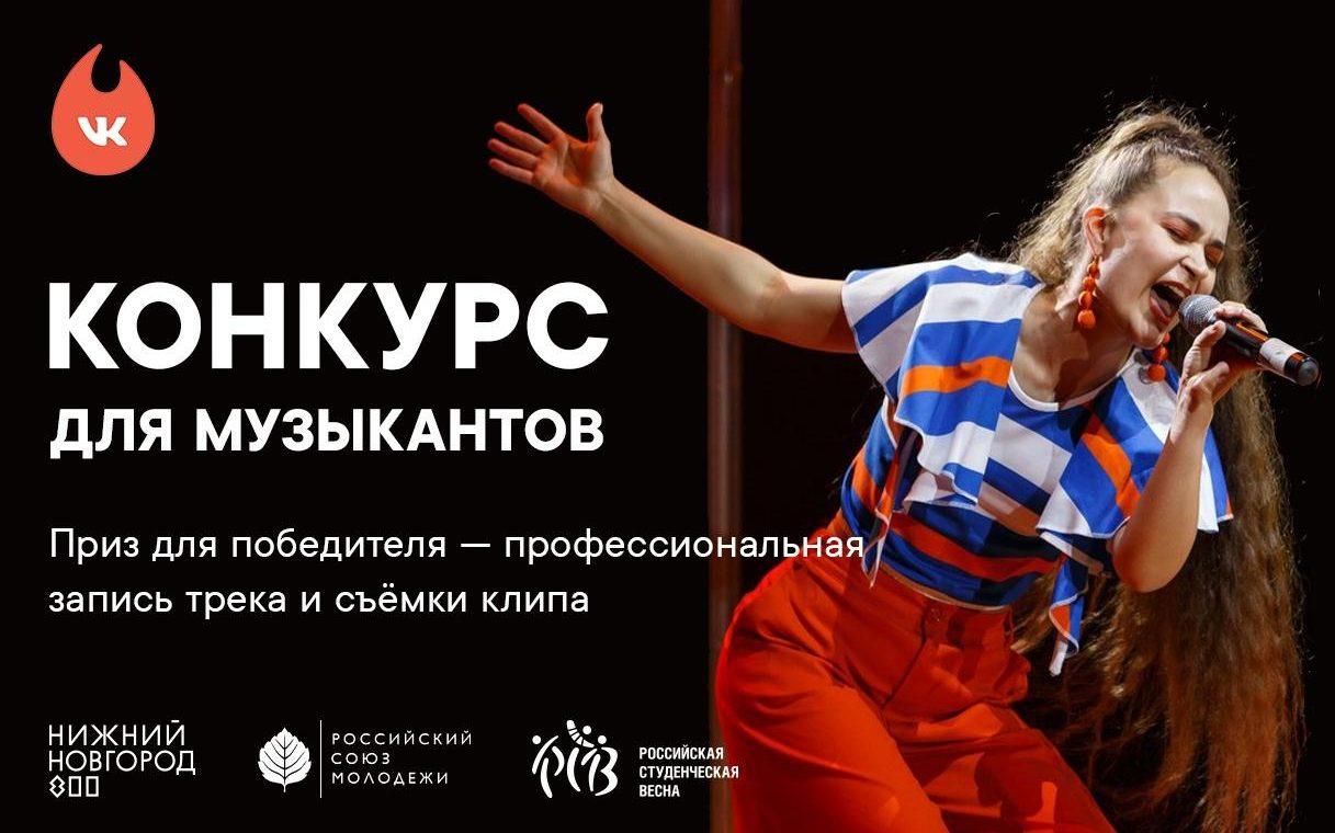 «Российская студенческая весна» запустила конкурс каверов