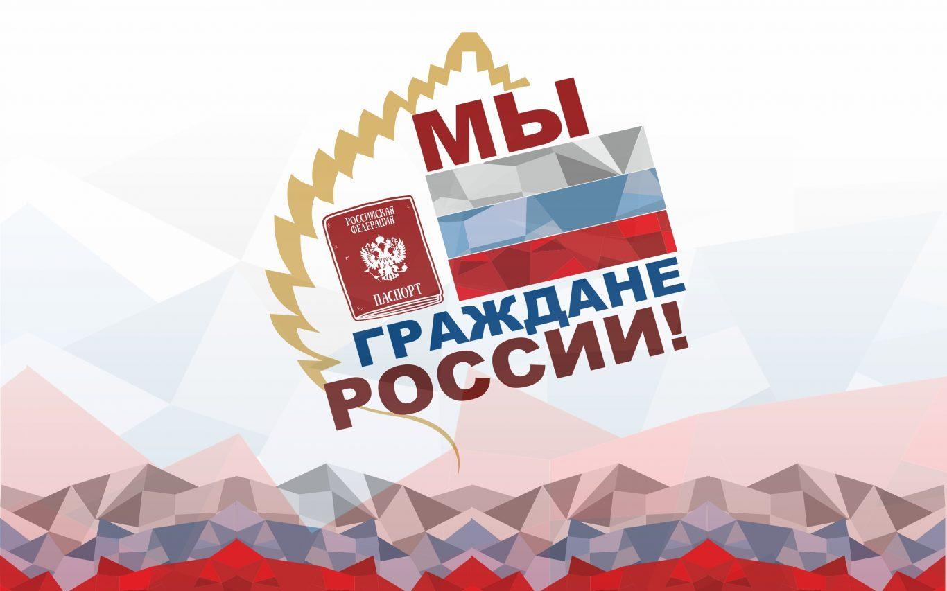 «Мы – граждане России!»: у юных жителей Алтайского края появилась возможность получить паспорта из рук известных политиков