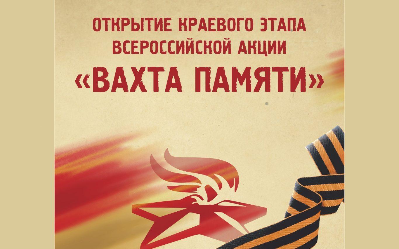 В Алтайском крае стартовала акция «Вахта Памяти»