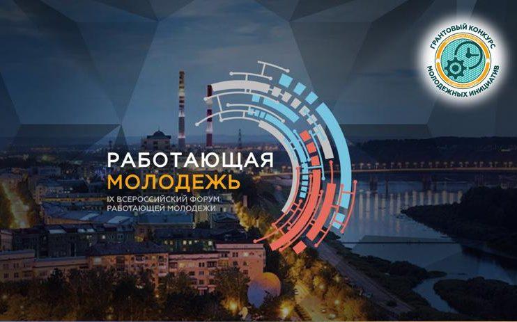 Принимаются заявки на грантовый конкурс Росмолодёжи в рамках IX Всероссийского форума работающей молодёжи