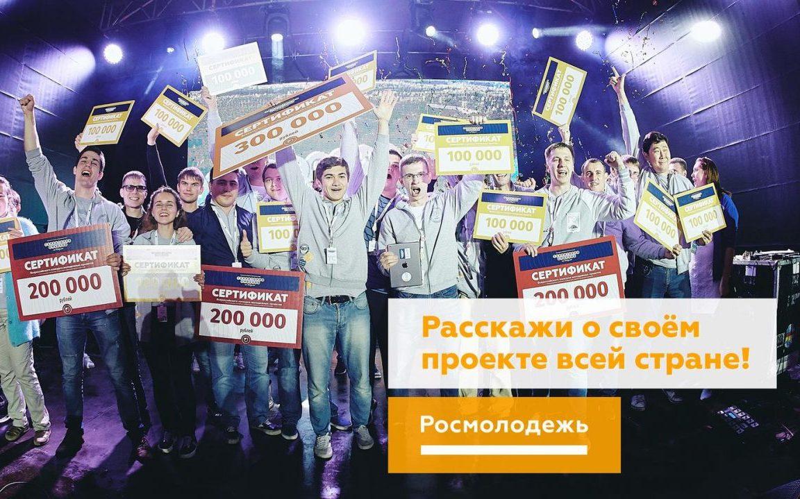 Меньше недели осталось до окончания приёма заявок на грантовый конкурс Росмолодёжи