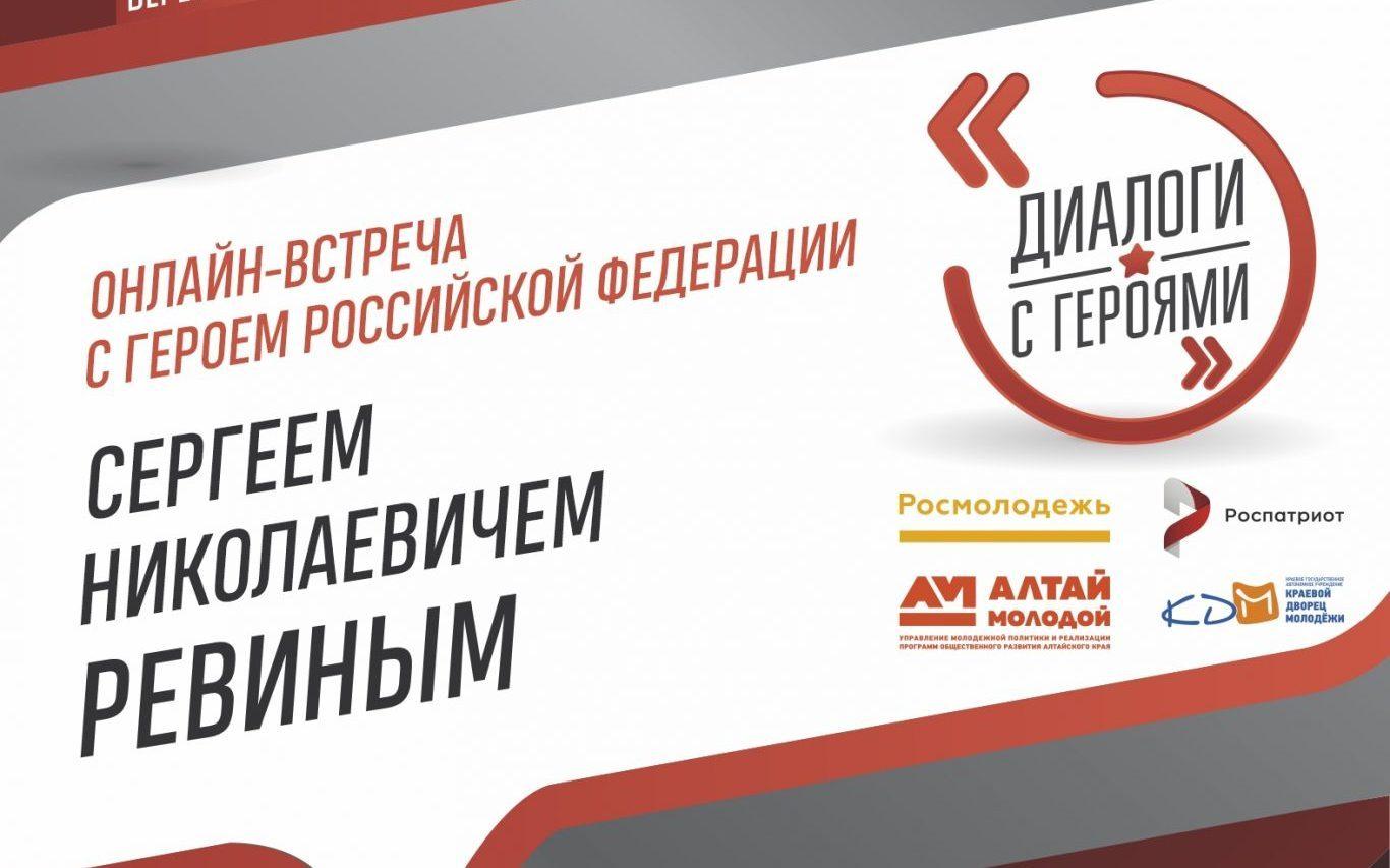 Молодёжь Алтайского края выйдет на связь с космонавтом