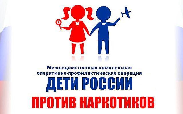 В Алтайском крае проходит оперативно-профилактическая операции «Дети России-2021»
