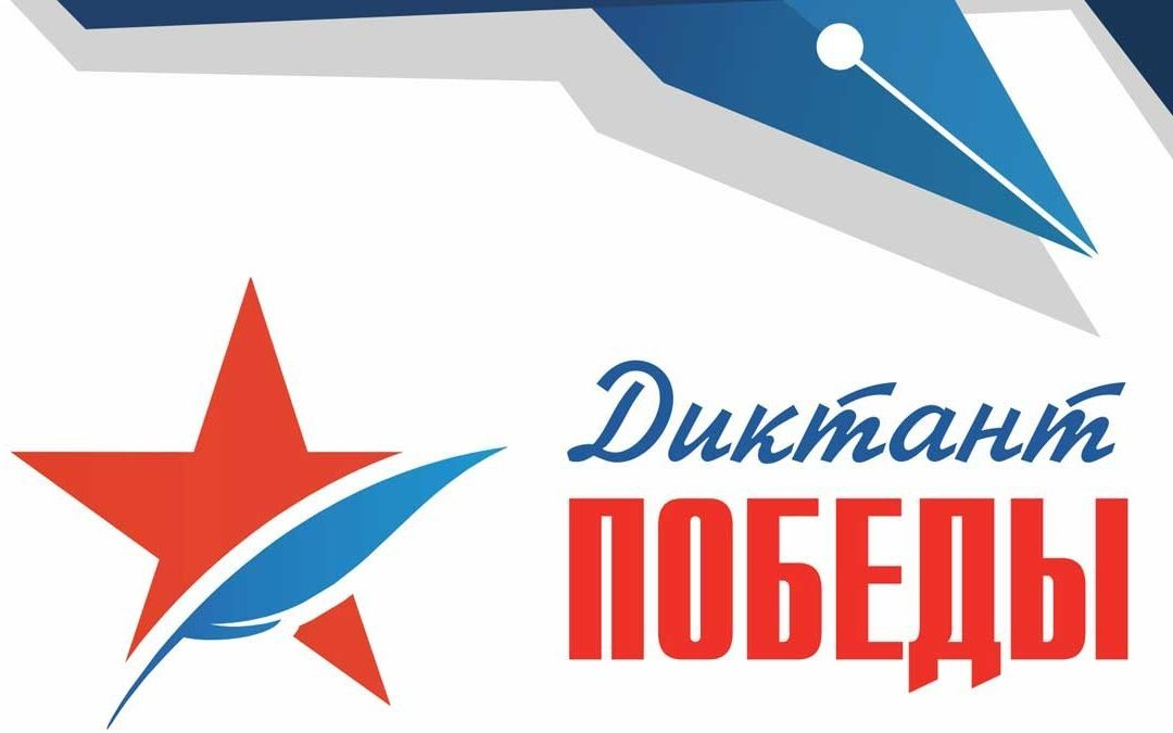 Жители Алтайского края напишут «Диктант Победы»