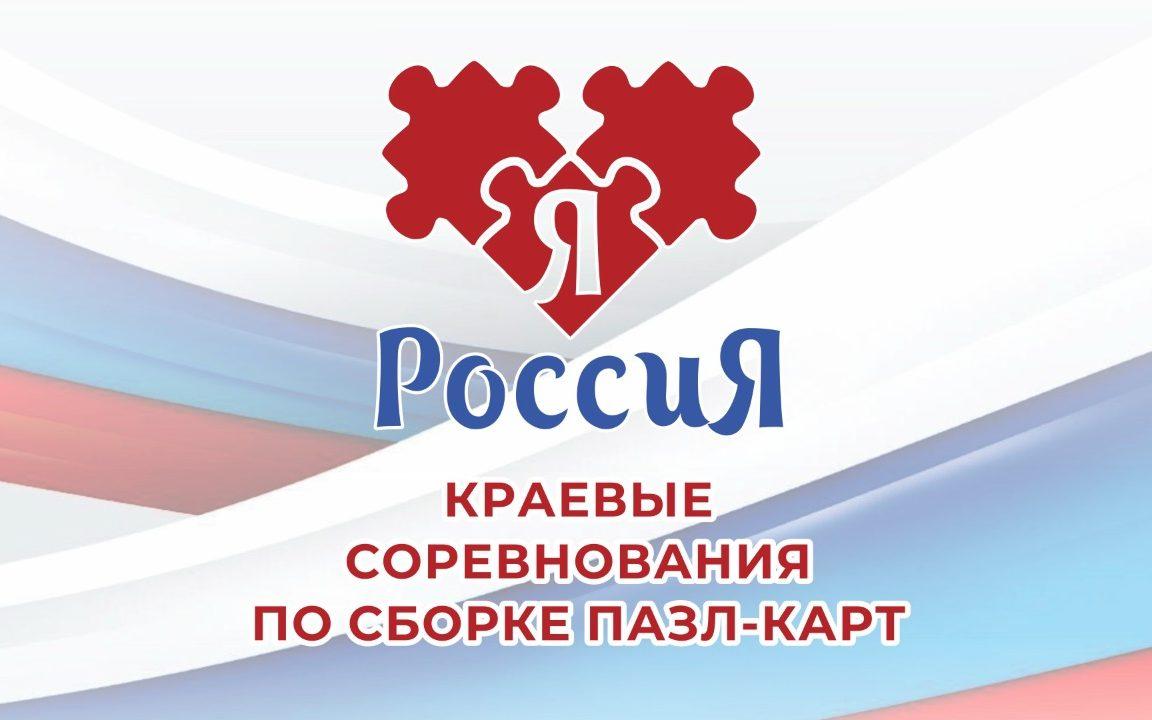 Школьники посоревнуются в сборке пазл-карт России и Алтайского края