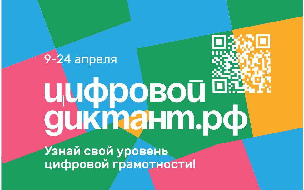 В Алтайском крае проходят мероприятия в рамках Всероссийской акции «Цифровой диктант-2021»