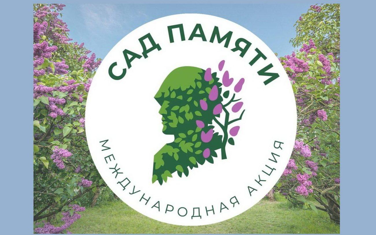 Алтайский край присоединится к международной акции «Сад памяти»