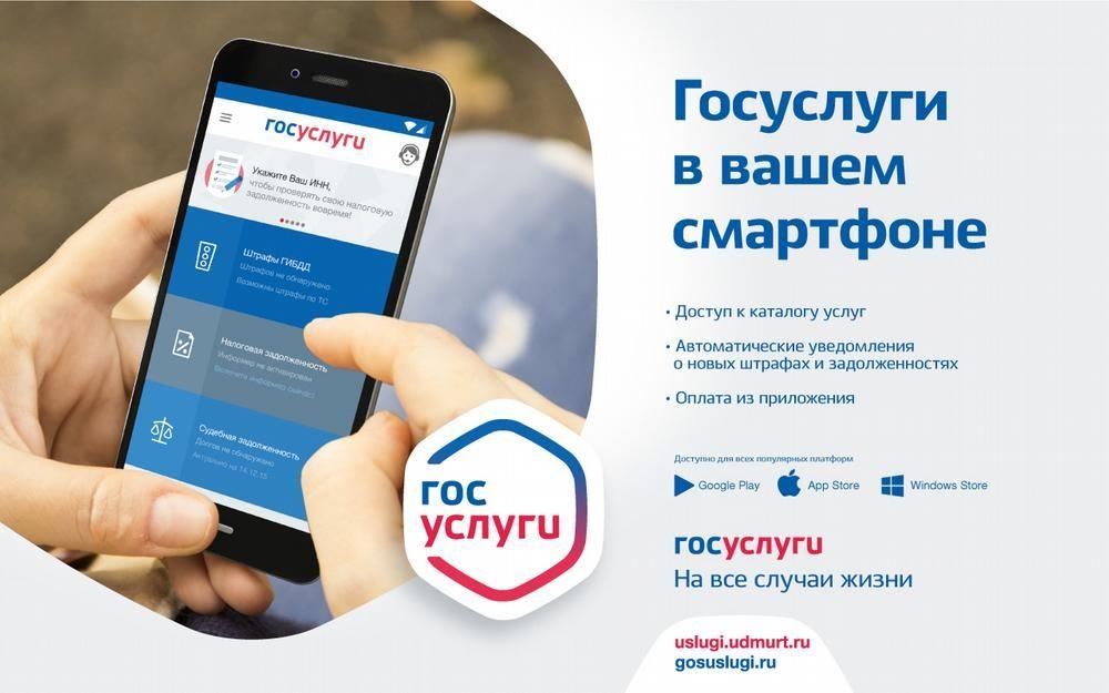 Рассказать о пользе «Госуслуг» и выиграть приз: в Алтайском крае проходит онлайн-конкурс