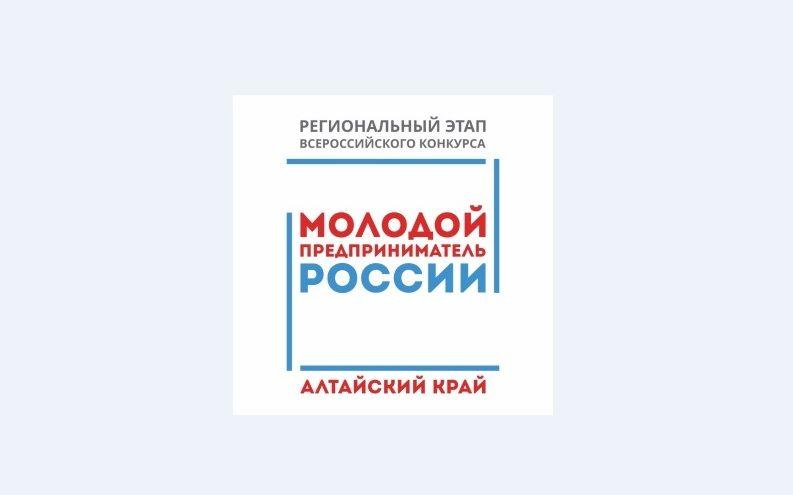 Идёт приём заявок на участие в региональном этапе конкурса «Молодой предприниматель России»