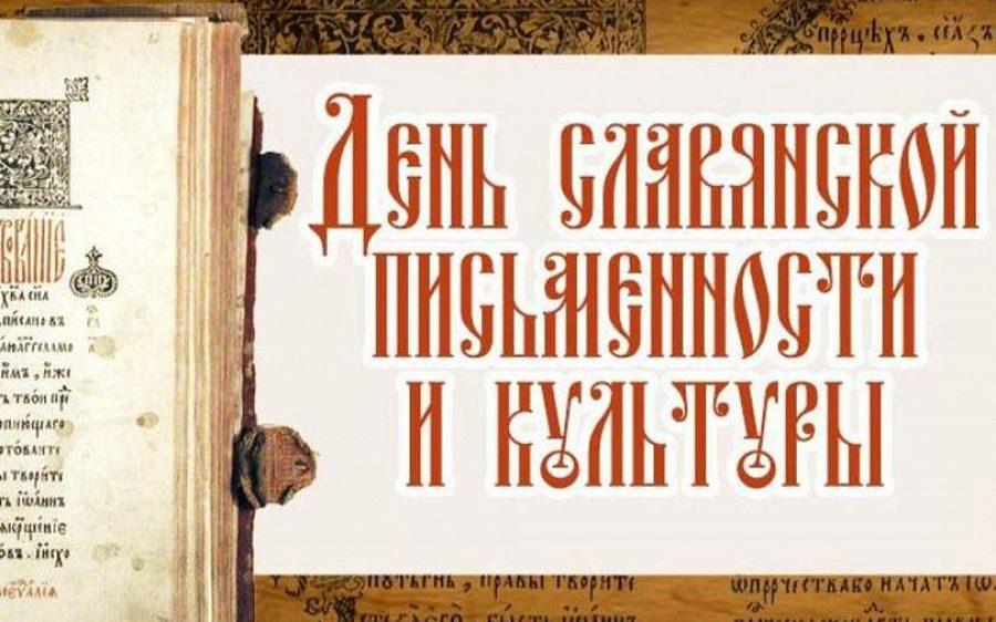 Сегодня в России отмечают День славянской письменности и культуры