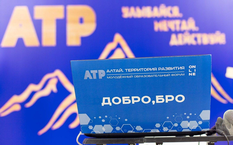 На форуме «АТР» пройдёт окружной съезд руководителей ресурсных центров