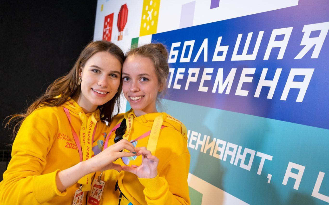 Объявлен всероссийский молодёжный конкурс «Большая перемена»