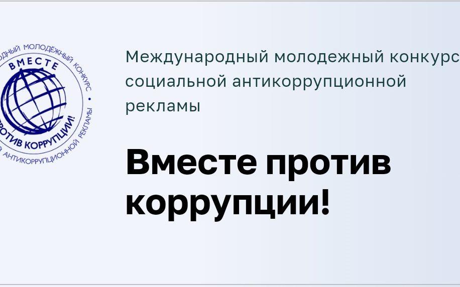 Алтайская молодёжь может поучаствовать в конкурсе социальной рекламы