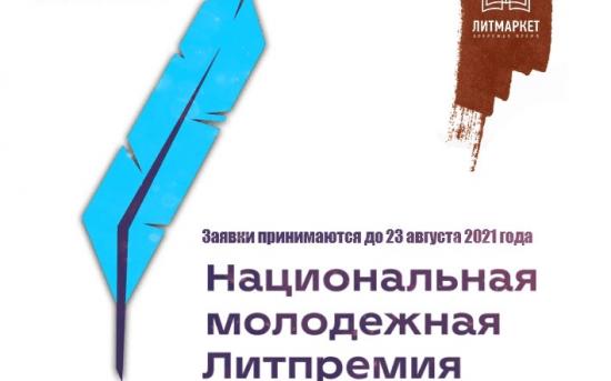 Принимаются заявки на участие в Национальной молодёжной Литпремии