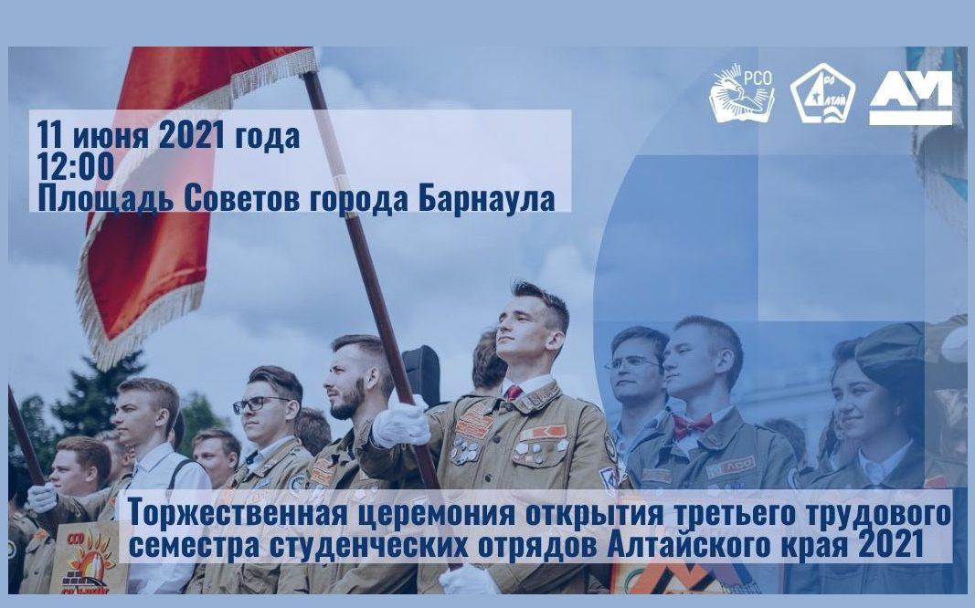 Алтайские студотряды откроют третий трудовой семестр