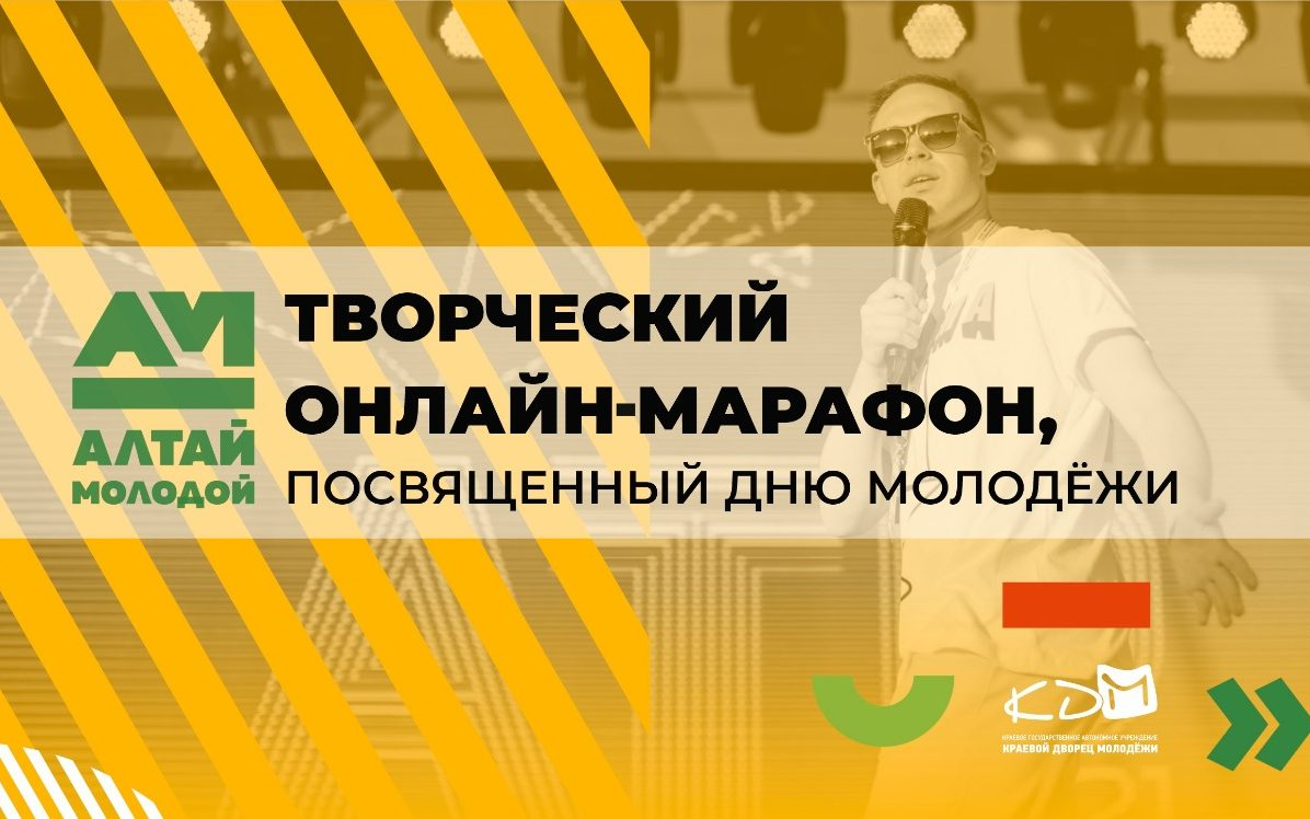 В День молодёжи в Алтайском крае пройдёт онлайн-марафон