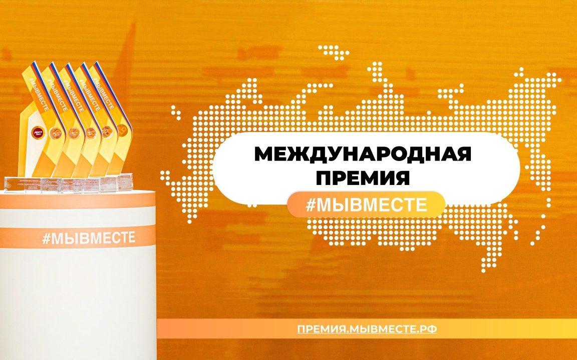 Принимаются заявки на получение международной премии #МыВместе