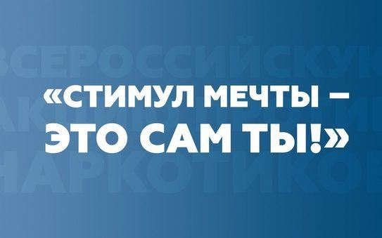 «Стимул мечты – это сам ты»: молодёжь Алтайского края может присоединиться к интернет-акции