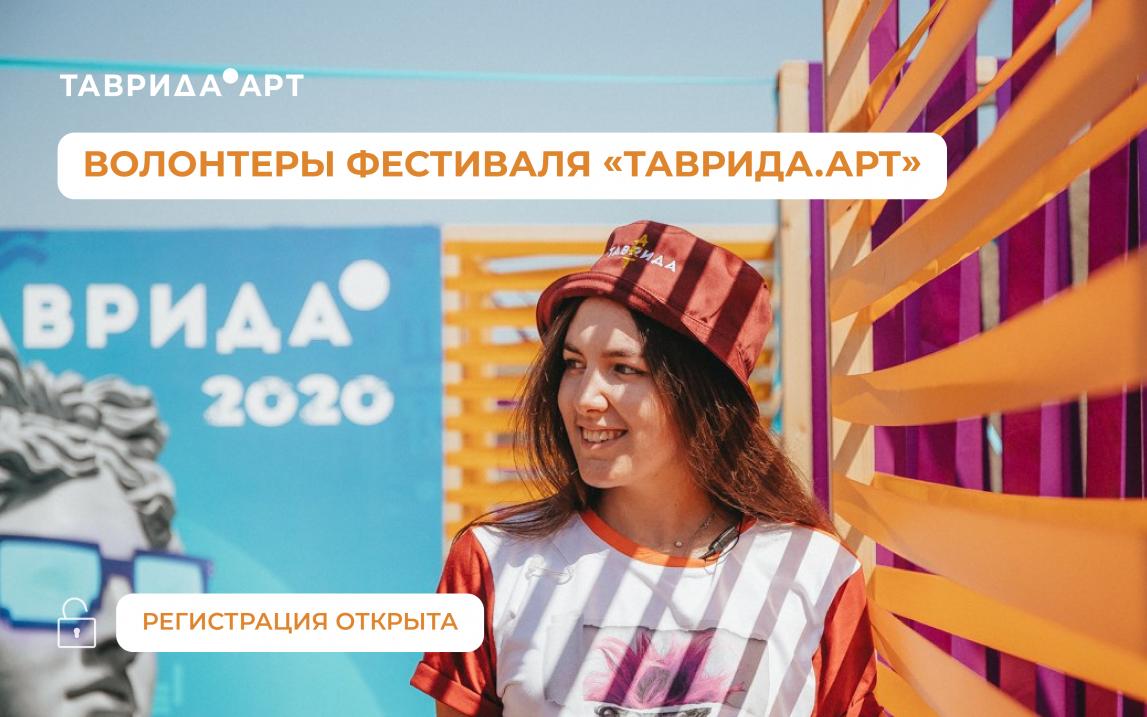 Открыта регистрация волонтёров на фестиваль «Таврида.АРТ»