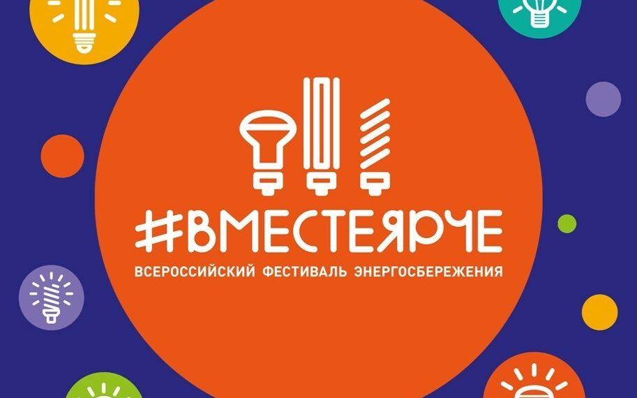 Алтайскую молодёжь приглашают к участию во Всероссийском конкурсе творческих, проектных и исследовательских работ #ВместеЯрче
