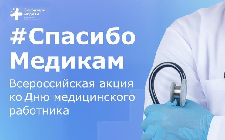 «Спасибо медикам» скажут в каждом регионе страны