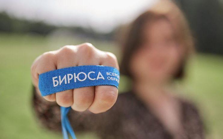 ТИМ «Бирюса»: регистрация открыта