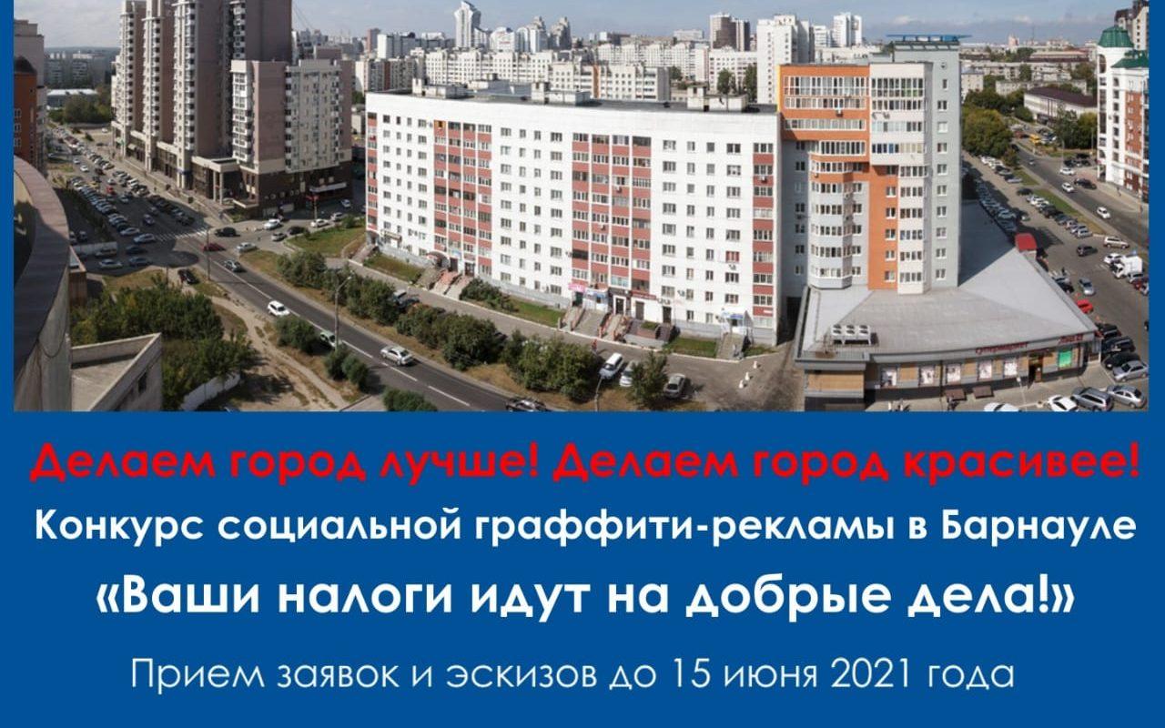 Продолжается приём заявок на участие в проекте социальной граффити-рекламы