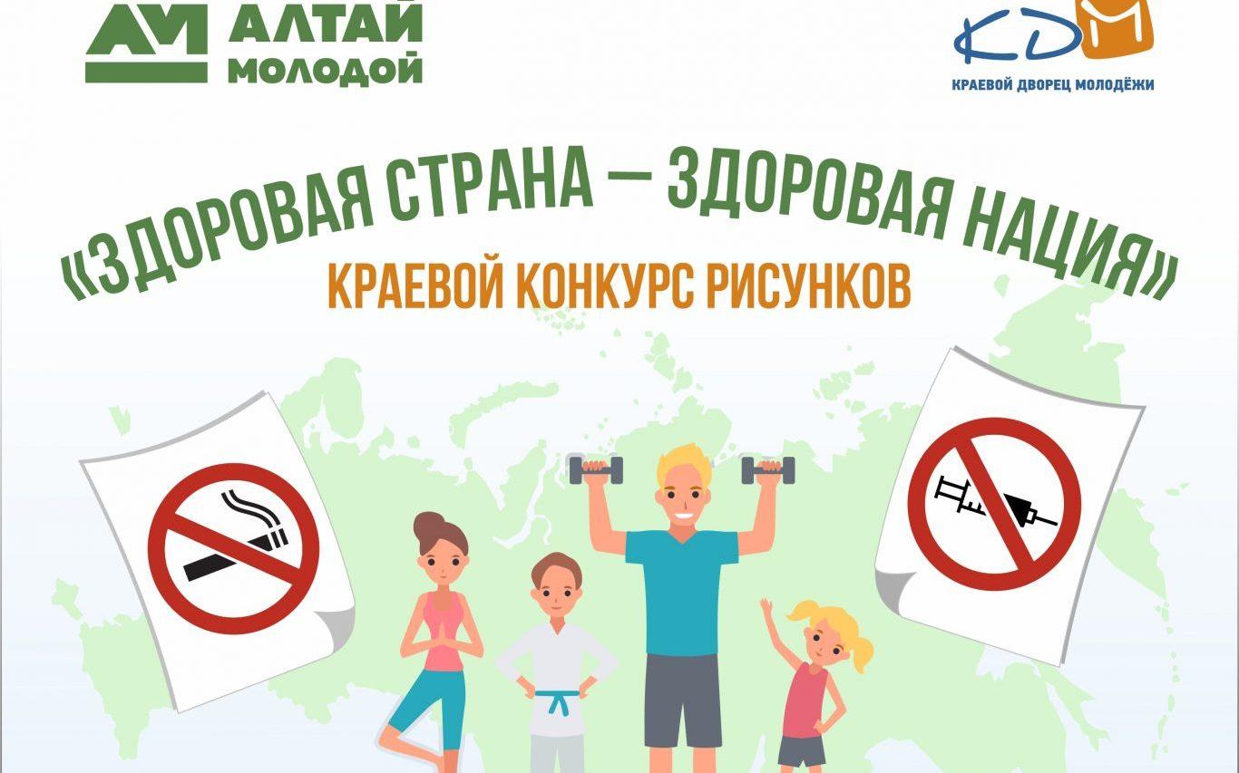 Жители Алтайского края могут создать социальную рекламу против курения и наркомании